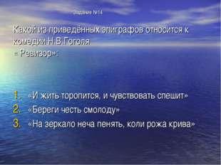 Задание №14 Какой из приведённых эпиграфов относится к комедии Н.В.Гоголя «