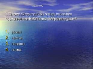 Задание №2 К какому литературному жанру относится произведение Н.В.Гоголя «М
