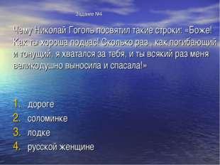 Задание №4 Чему Николай Гоголь посвятил такие строки: «Боже! Как ты хороша п