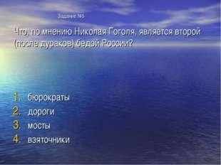 Задание №5 Что, по мнению Николая Гоголя, является второй (после дураков) бе