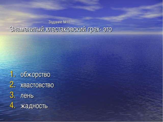 Задание №11 Знаменитый хлестаковский грех- это обжорство хвастовство лень жа...