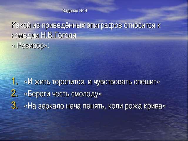 Задание №14 Какой из приведённых эпиграфов относится к комедии Н.В.Гоголя «...