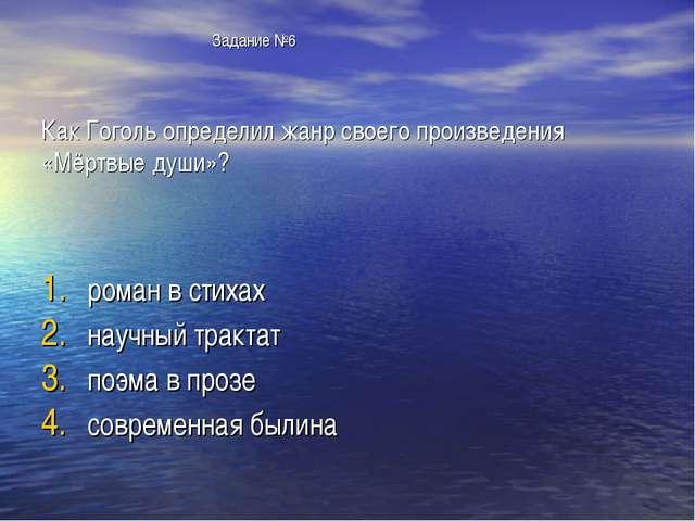Задание №6 Как Гоголь определил жанр своего произведения «Мёртвые души»? ром...