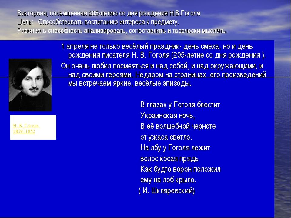 Викторина, посвященная 205-летию со дня рождения Н.В.Гоголя Цель: Способствов...