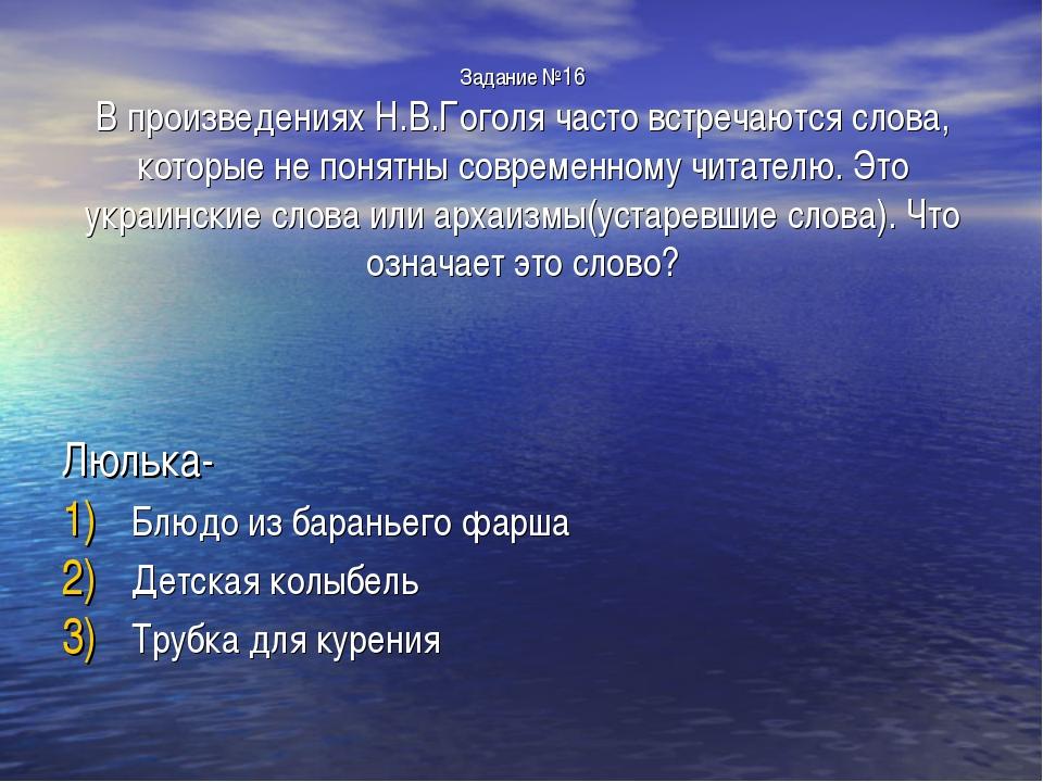 Задание №16 В произведениях Н.В.Гоголя часто встречаются слова, которые не по...