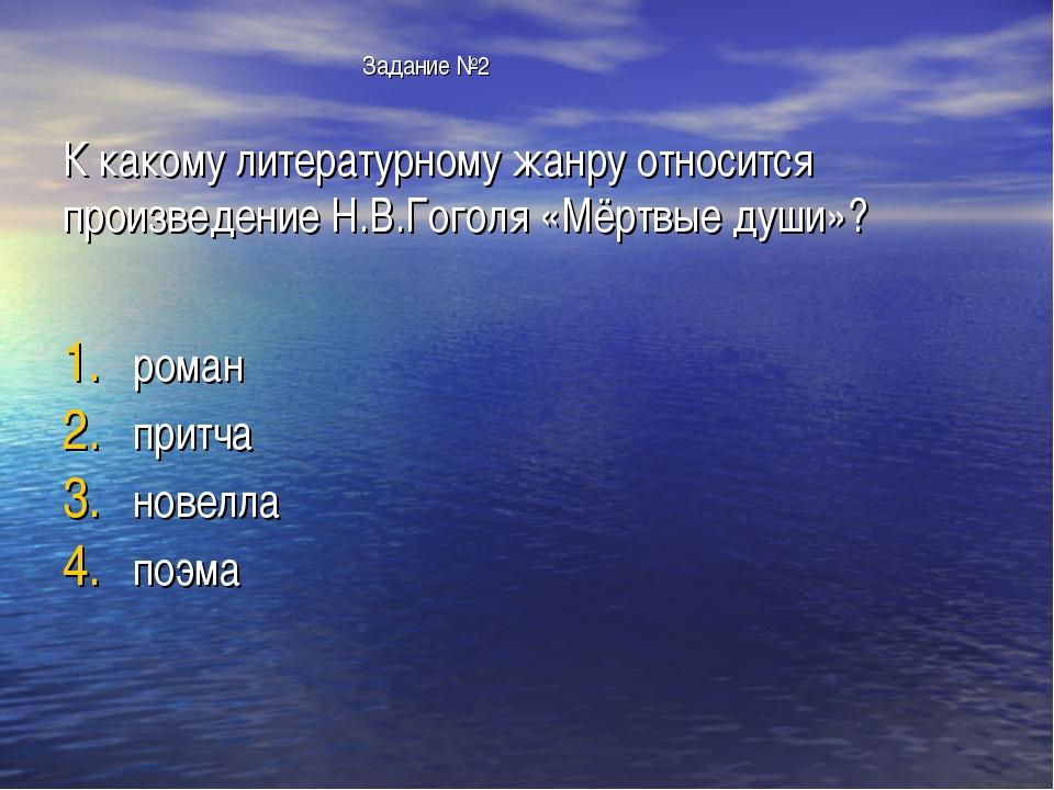 Задание №2 К какому литературному жанру относится произведение Н.В.Гоголя «М...