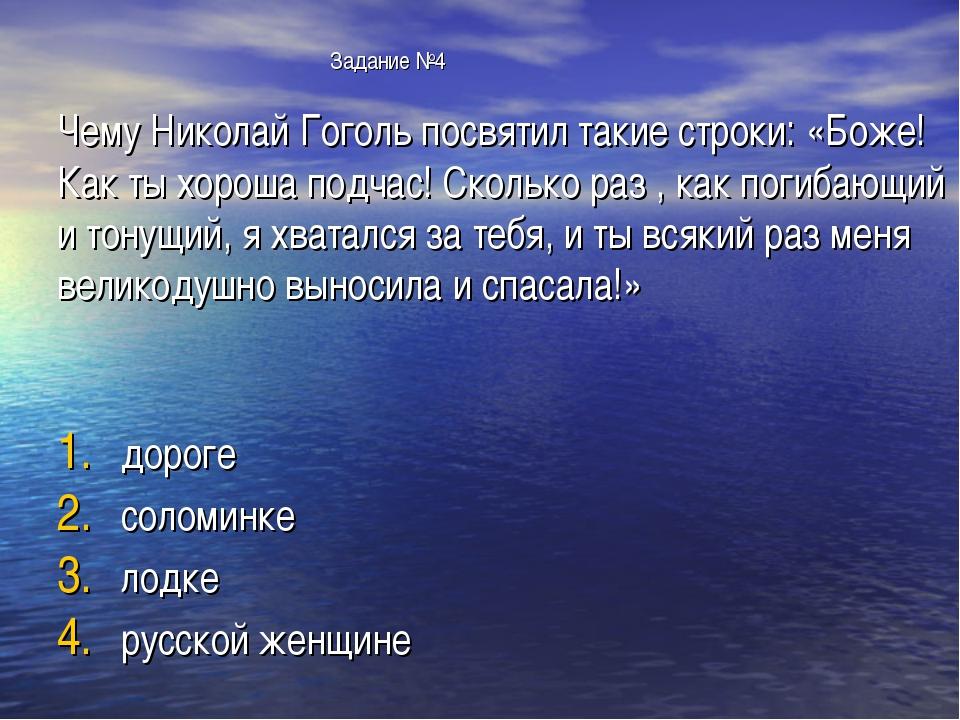 Задание №4 Чему Николай Гоголь посвятил такие строки: «Боже! Как ты хороша п...