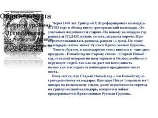 Через 1600 лет Григорий XIII реформировал календарь. В 1582 году в обиход вв