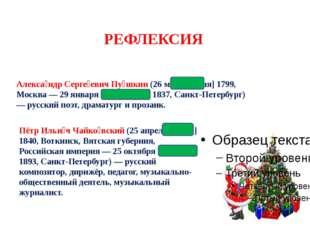 РЕФЛЕКСИЯ Алекса́ндр Серге́евич Пу́шкин (26 мая [6 июня] 1799, Москва — 29 ян