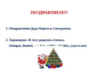 ПОЗДРАВЛЯЕМ!!! 1. Поздравления Деда Мороза и Снегурочки. 2. Хороводная «В лес