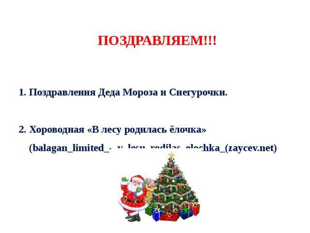 ПОЗДРАВЛЯЕМ!!! 1. Поздравления Деда Мороза и Снегурочки. 2. Хороводная «В лес...