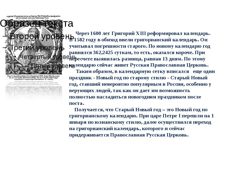 Через 1600 лет Григорий XIII реформировал календарь. В 1582 году в обиход вв...