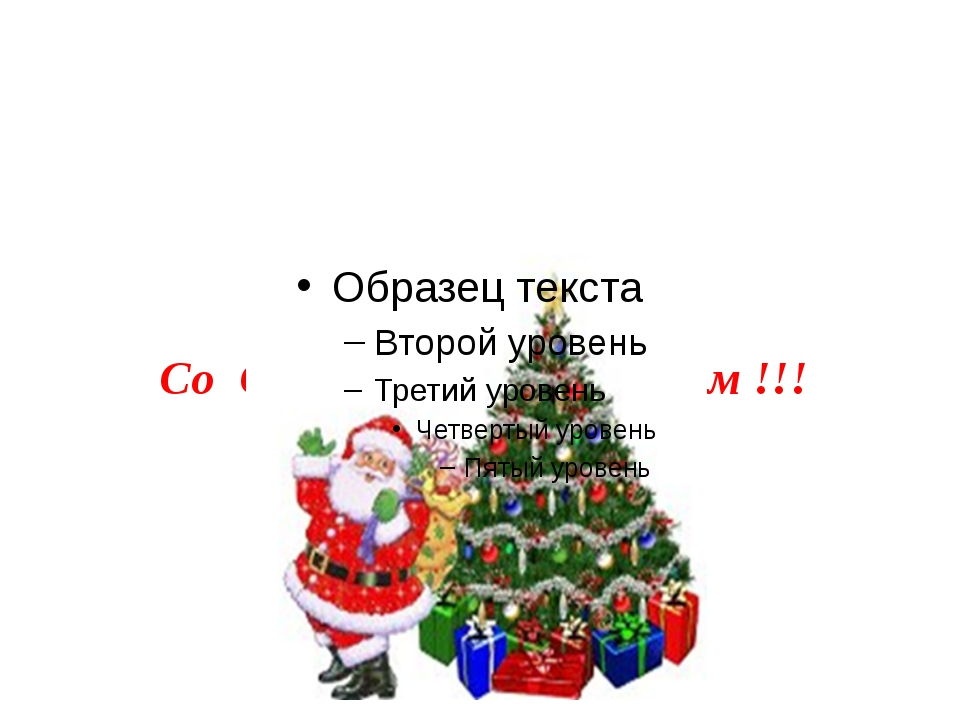 Со Старым Новым годом !!!