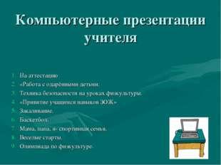 Компьютерные презентации учителя На аттестацию «Работа с одарёнными детьми. Т