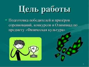 Цель работы Подготовка победителей и призёров соревнований, конкурсов и Олимп