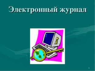 Электронный журнал *