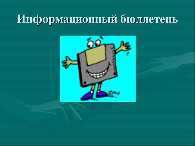 Информационный бюллетень