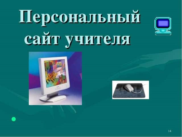 Персональный сайт учителя *