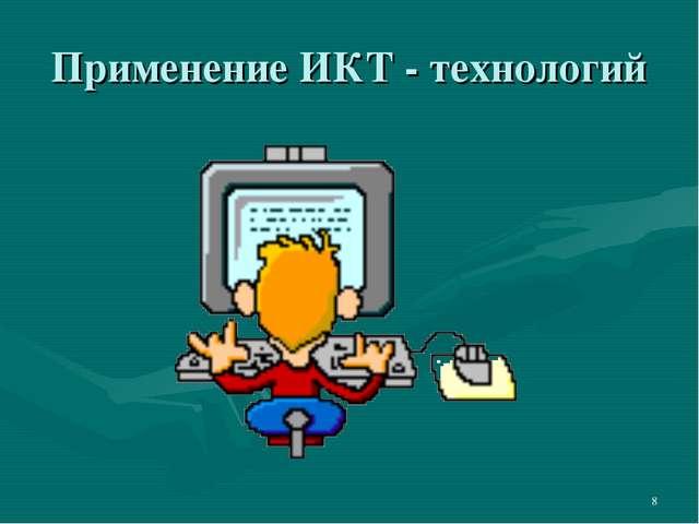 Применение ИКТ - технологий *