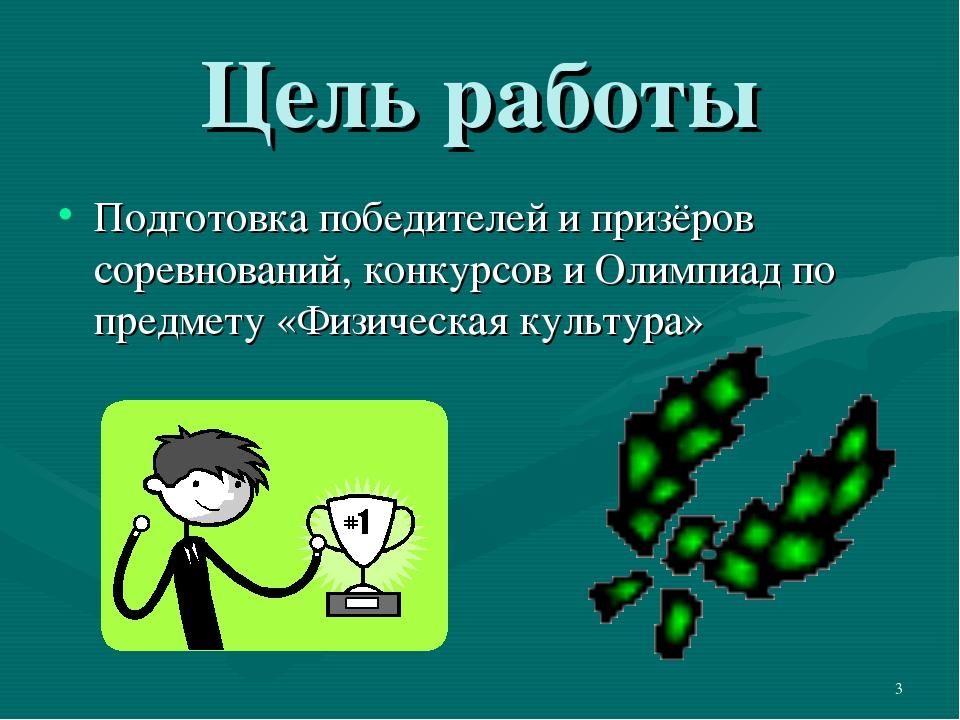 Цель работы Подготовка победителей и призёров соревнований, конкурсов и Олимп...