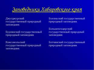 Заповедники Хабаровского края Джугджурский государственный природный заповедн