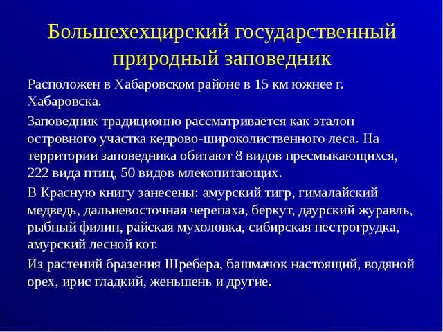 Большехехцирский государственный природный заповедник Расположен в Хабаровско...