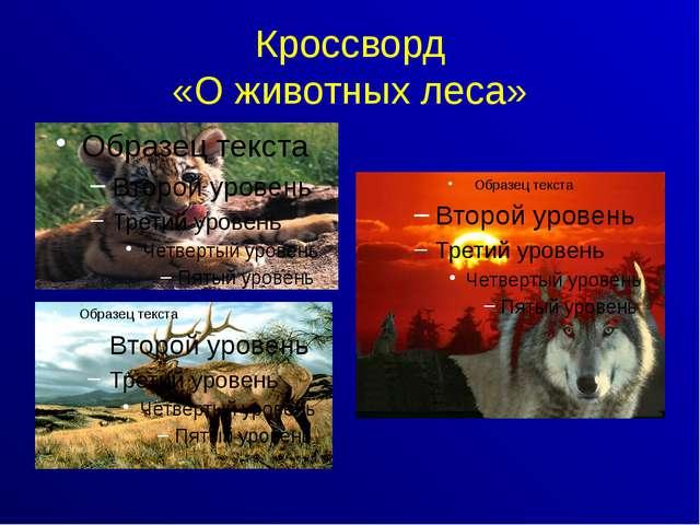 Кроссворд «О животных леса»