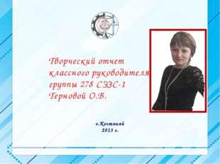 Творческий отчет классного руководителя группы 278 СЭЗС-1 Терновой О.В. г.Кос