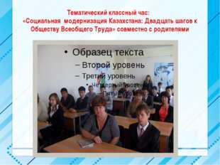 Тематический классный час: «Социальная модернизация Казахстана: Двадцать шаго