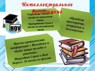 Научно-практическая конференция « Молодежь и наука: новые взгляды и решения».