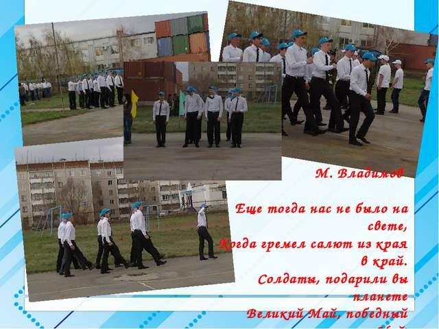 М. Владимов Еще тогда нас не было на свете, Когда гремел салют из края в край...