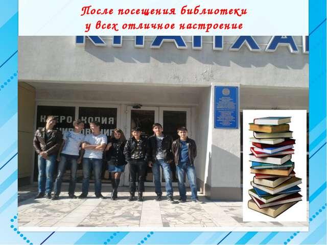 После посещения библиотеки у всех отличное настроение
