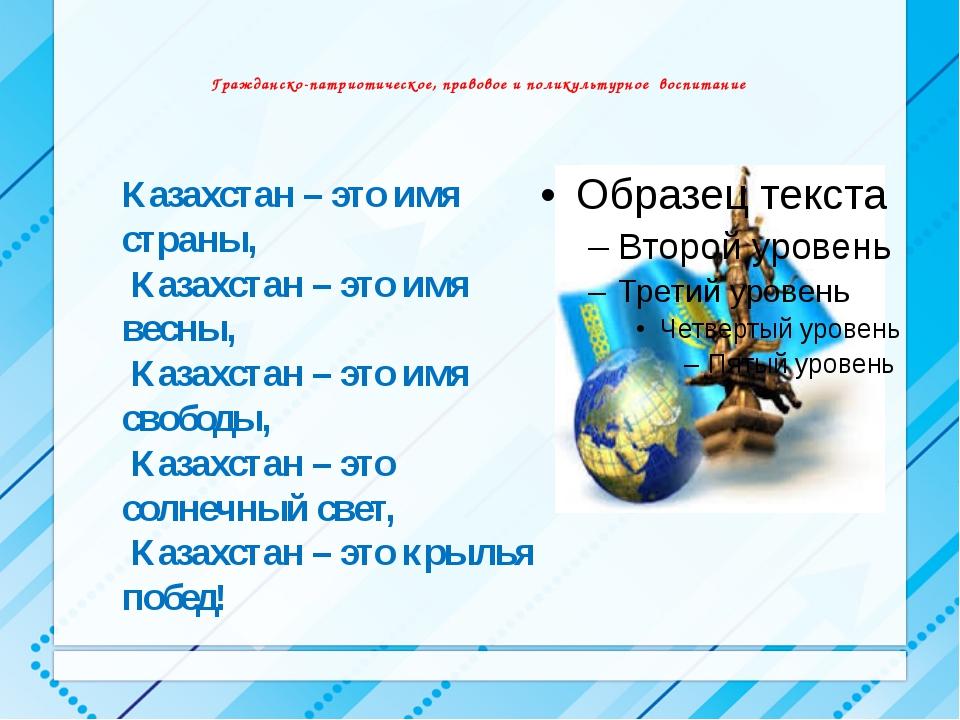 Гражданско-патриотическое, правовое и поликультурное воспитание Казахстан – э...