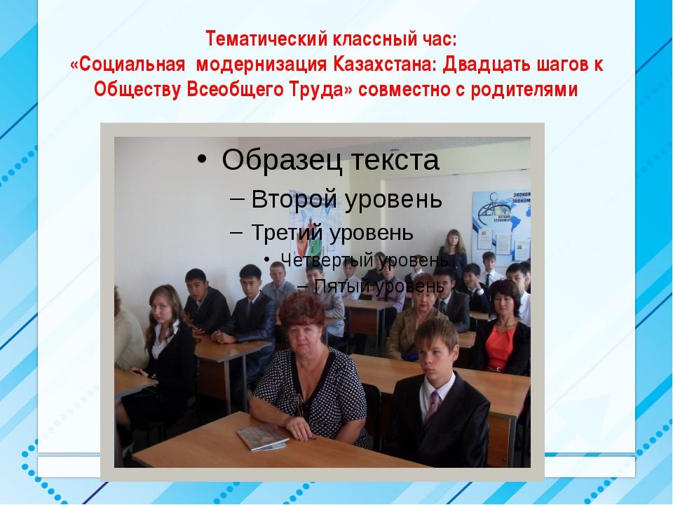 Тематический классный час: «Социальная модернизация Казахстана: Двадцать шаго...