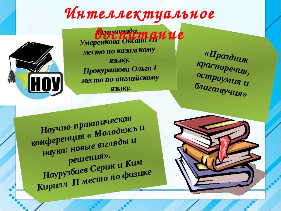 Научно-практическая конференция « Молодежь и наука: новые взгляды и решения»....