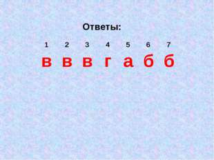 Ответы: 1 2 3 4 5 6 7 в в в г а б б