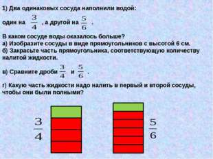 1) Два одинаковых сосуда наполнили водой: один на , а другой на . В каком сос