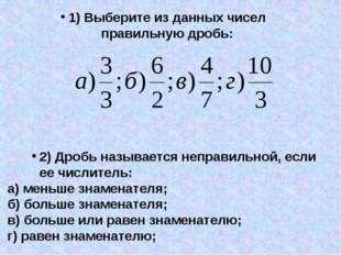 1) Выберите из данных чисел правильную дробь: 2) Дробь называется неправильно