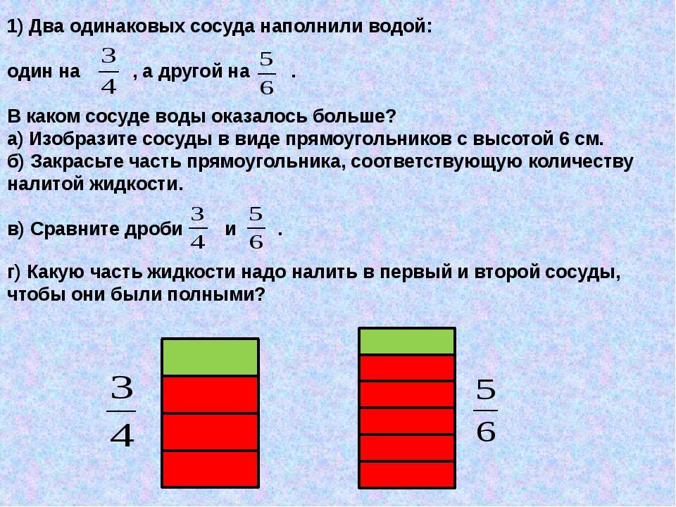 1) Два одинаковых сосуда наполнили водой: один на , а другой на . В каком сос...