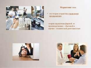 Маркетинг это: это теория и практика управления предприятием теория управлени