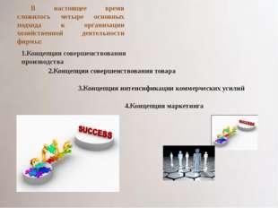 В настоящее время сложилось четыре основных подхода к организации хозяйственн