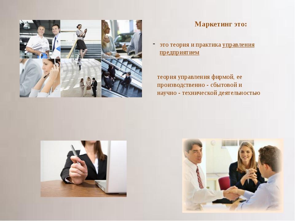 Маркетинг это: это теория и практика управления предприятием теория управлени...