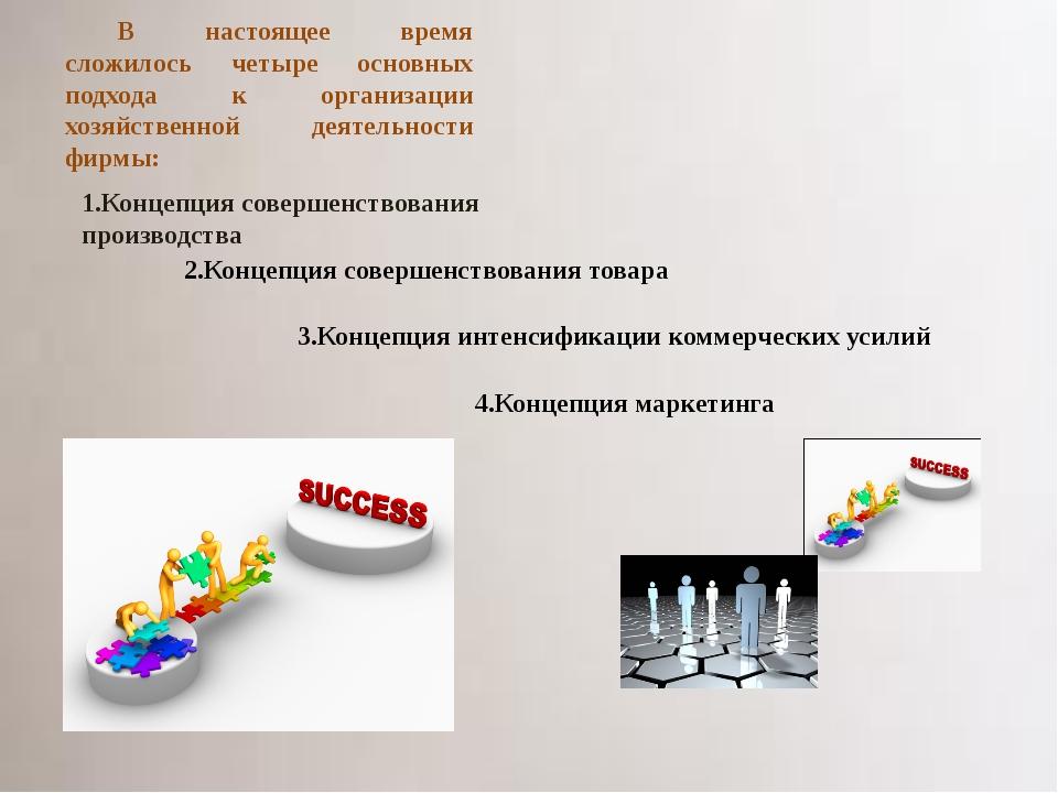 В настоящее время сложилось четыре основных подхода к организации хозяйственн...