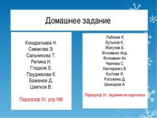 Домашнее задание Кондратьева Н. Симакова Э. Сальникова Т. Репина Н. Гладких