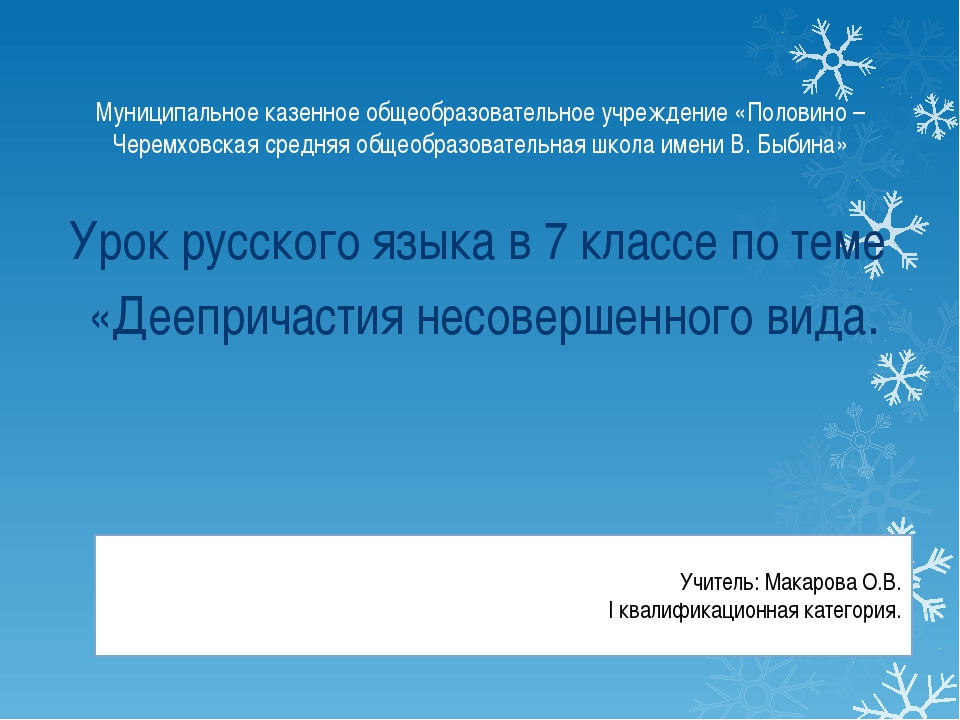 Муниципальное казенное общеобразовательное учреждение «Половино – Черемховска...