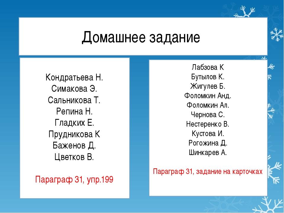 Домашнее задание Кондратьева Н. Симакова Э. Сальникова Т. Репина Н. Гладких...