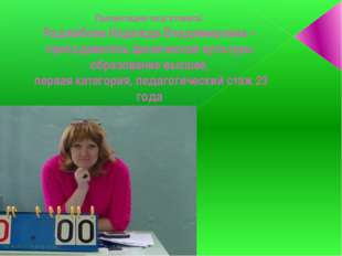 Презентацию подготовила: Раджабова Надежда Владимировна – преподаватель физич