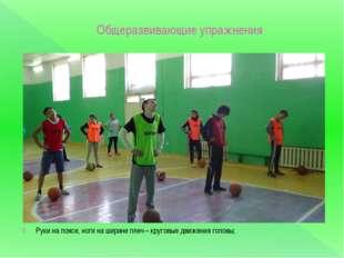 Общеразвивающие упражнения Руки на поясе, ноги на ширине плеч – круговые движ