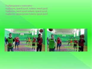 Подбрасывание и ловля мяча – подбросить правой рукой, поймать левой рукой; по