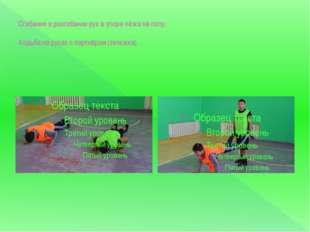 Сгибание и разгибание рук в упоре лёжа на полу; Ходьба на руках с партнёром (